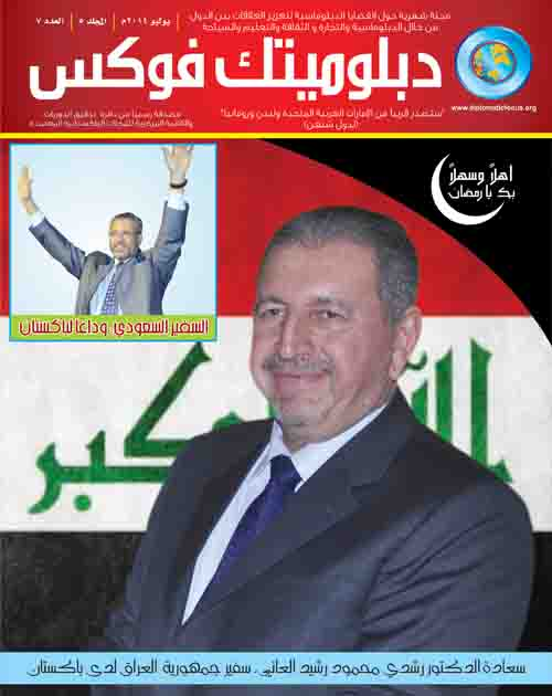 Monthly Magazine of Saudi Arabia July 2014